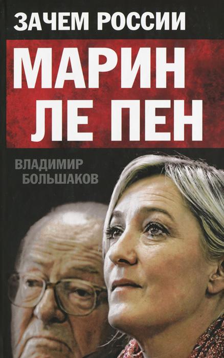 купить Владимир Большаков Зачем России Марин Ле Пен по цене 249 рублей