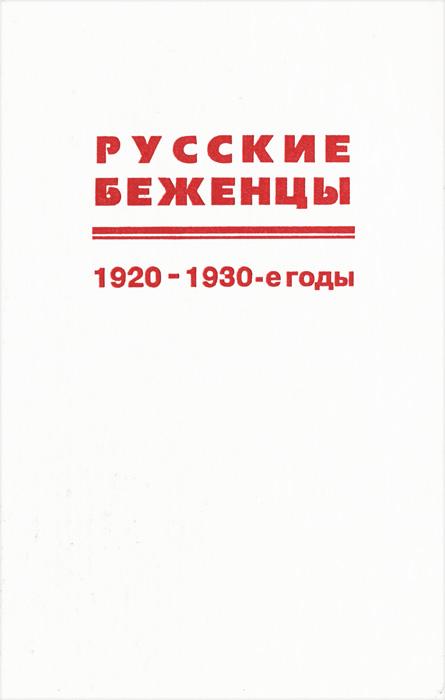 Zakazat.ru Русские беженцы. 1920-1930-е годы