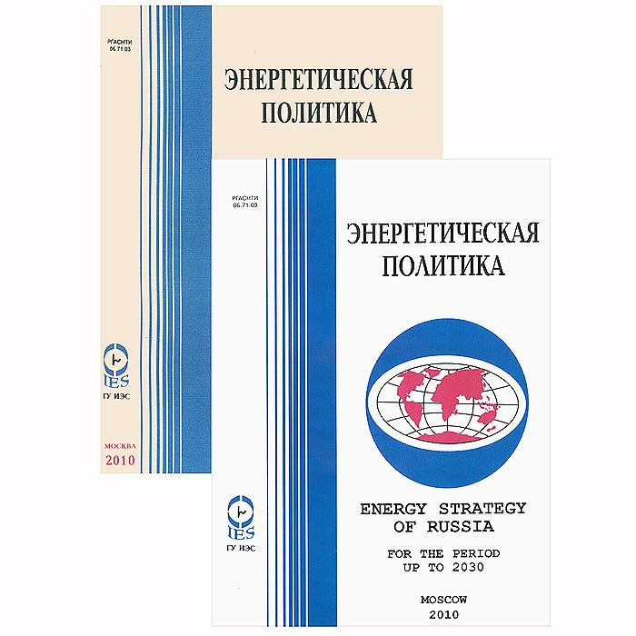 Энергетическая стратегия России на период до 2030 года (комплект из 2 книг)