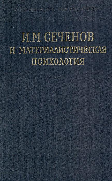 И. М. Сеченов и материалистическая психология