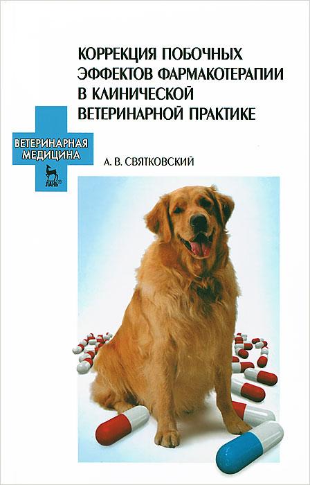 Коррекция побочных эффектов фармакотерапии в клинической ветеринарной практике