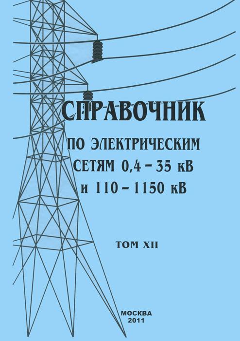 Справочник по электрическим сетям 0,4-35 кВ и 110-1150 кВ. Том 12