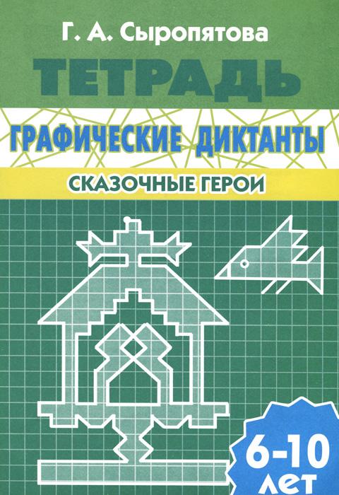 Г. А. Сыропятова. Графические диктанты. Сказочные герои. Для детей 6-10 лет