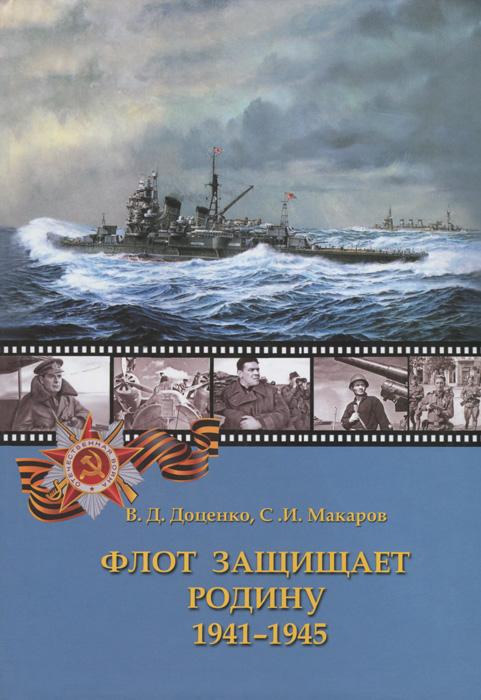 В. Д. Доценко,  С. И. Макаров Флот защищает Родину. 1941-1945