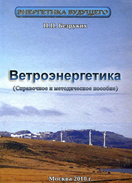 П. П. Безруких Ветроэнергетика в п силин параметрическое воздействие излучения большой мощности на плазму