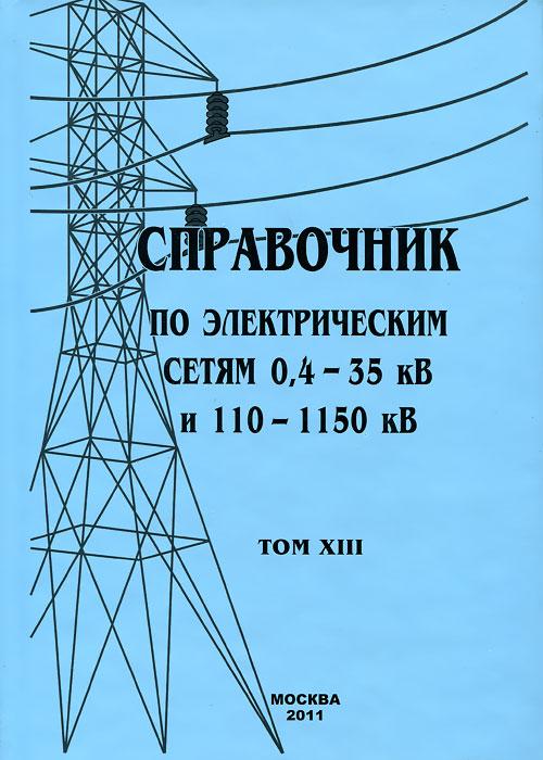 Zakazat.ru: Справочник по электрическим сетям 0,4-35 кВ и 110-1150 кВ. Том 13
