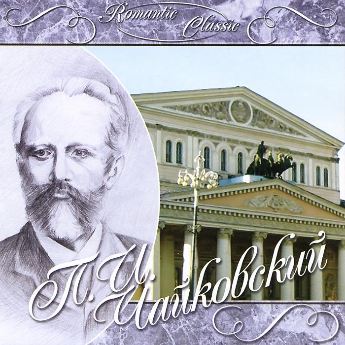 Чайковский. Романтическая классика