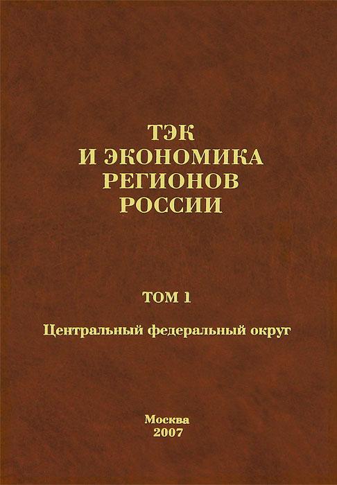 ТЭК и экономика регионов России. В 7 томах. Том 1. Центральный федеральный округ