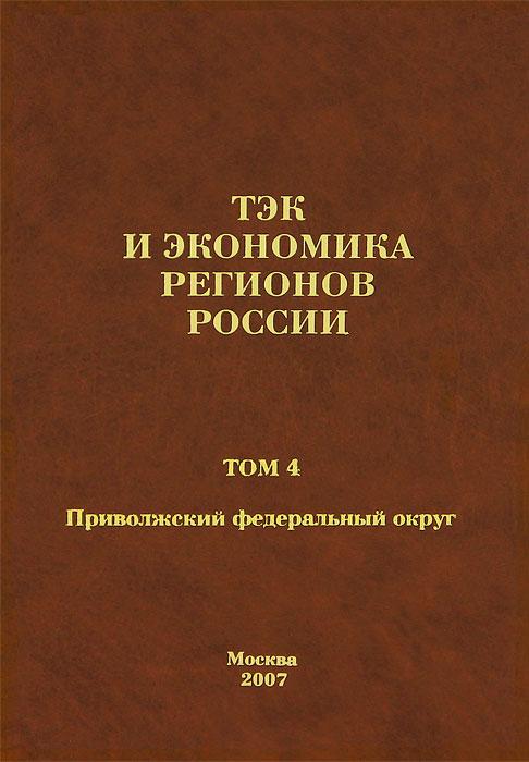 ТЭК и экономика регионов России. В 7 томах. Том 4. Приволжский федеральный округ