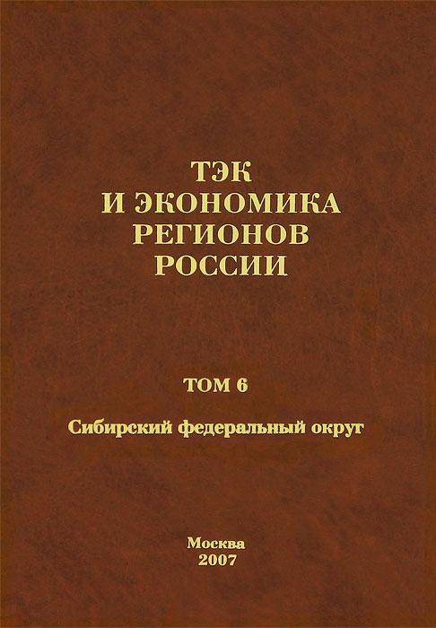 ТЭК и экономика регионов России. В 7 томах. Том 6. Сибирский федеральный округ