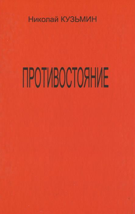 Николай Кузьмин Противостояние познер в в противостояние