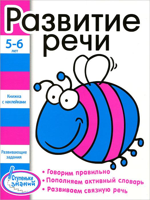 Развитие речи. Книжка с наклейками эксмо помогите малышу заговорить развитие речи детей 1 3 лет