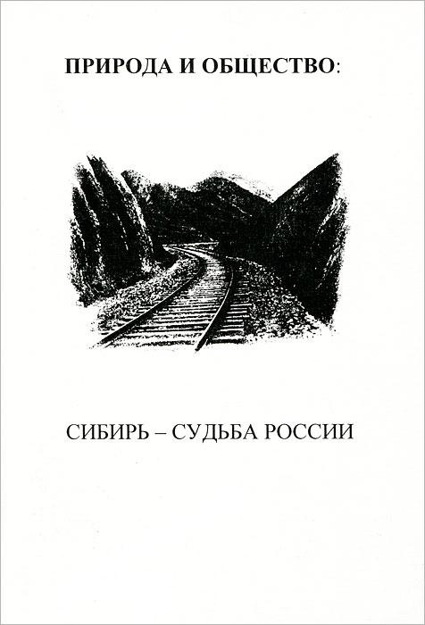 Природа и общество. Сибирь - судьба России природа россии