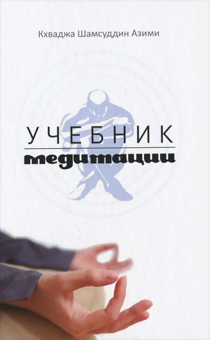 Учебник медитации. Кхфаджа Шамсуддин Азими