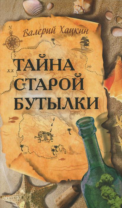 Валерий Хацкин Тайна старой бутылки