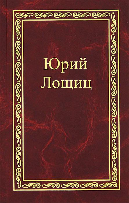 Юрий Лощиц Юрий Лощиц. Избранное. В 3 томах. Том 3 серия виртуальная школа кирилла и мефодия