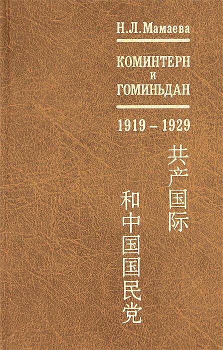 Н. Л. Мамаева Коминтерн и Гоминьдан. 1919-1929 россия взгляд из китая