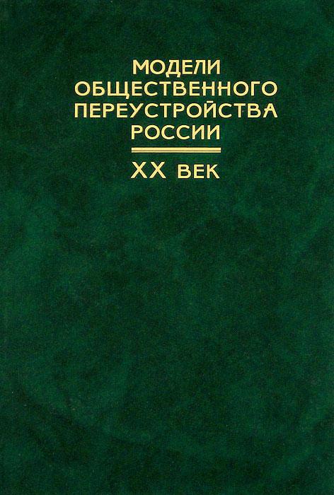 Модели общественного переустройства России. XX век