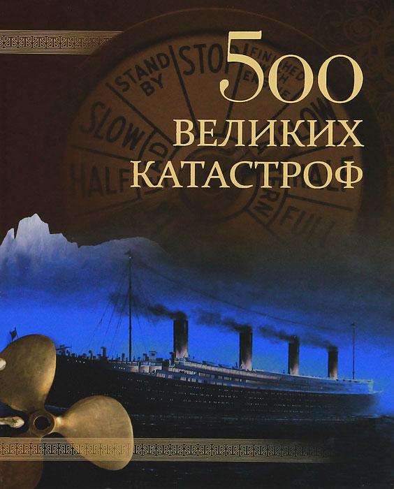 Zakazat.ru 500 великих катастроф. Н. Н. Непомнящий