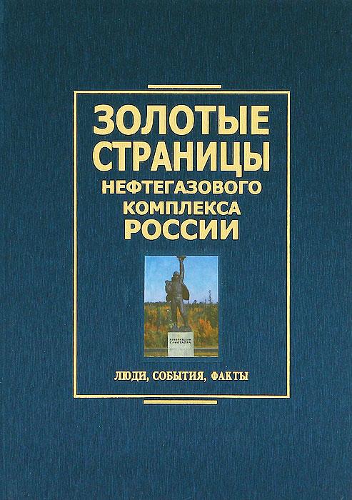 Золотые страницы нефтегазового комплекса России. Люди, события, факты