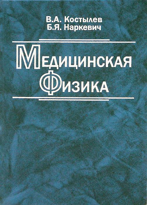 В. А. Костылев, Б. Я. Наркевич Медицинская физика т и трофимова физика от а до я справочное пособие