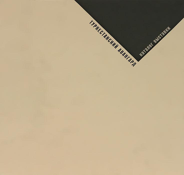 М. Л. Хомутова, Е. С. Ермакова Туркестанский авангард. Каталог выставки каталог shuzzi