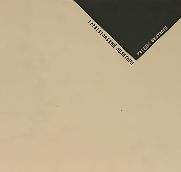 М. Л. Хомутова, Е. С. Ермакова Туркестанский авангард. Каталог выставки каталог greenera