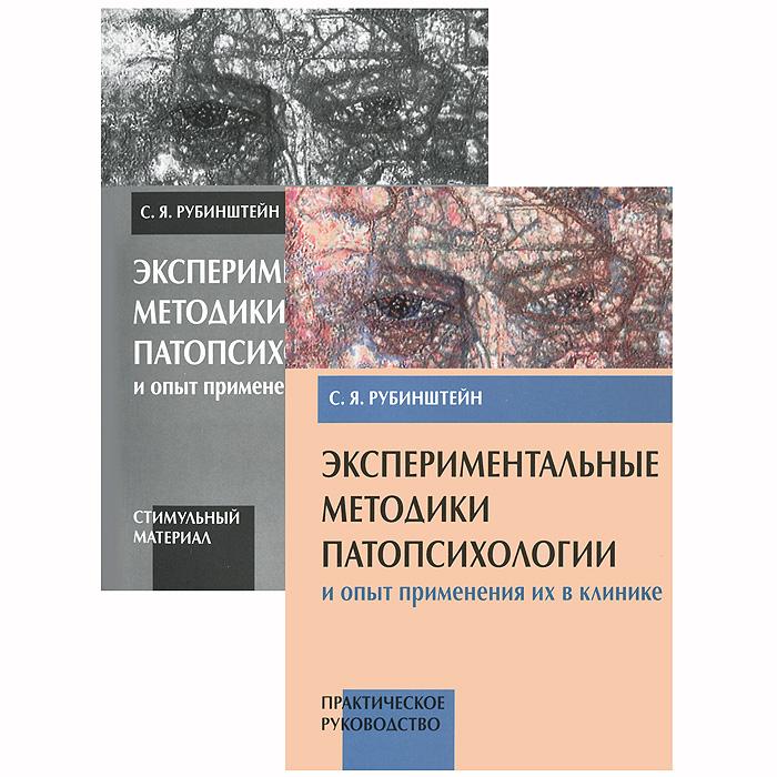 С. Я. Рубинштейн Экспериментальные методики патопсихологии и опыт применения их в клинике (комплект из 2 книг)