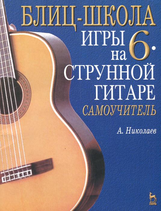 А. Николаев Блиц-школа игры на шестиструнной гитаре. Самоучитель (+ CD-ROM) самоучитель игры на шестиструнной гитаре cd с видеокурсом