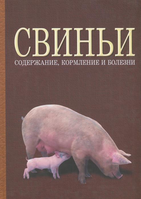Свиньи. Содержание, кормление и болезни