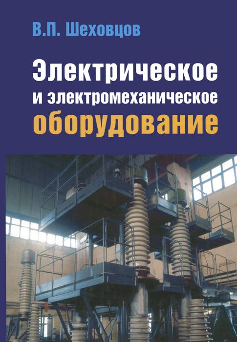 Электрическое и электромеханическое оборудование