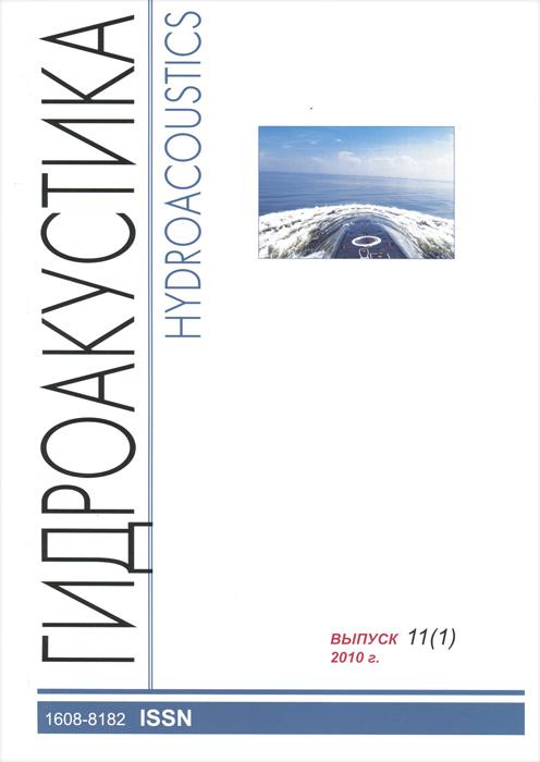 Научно-технический сборник. Гидроакустика / Hydroacoustics. Выпуск 11 (1), 2010 г.