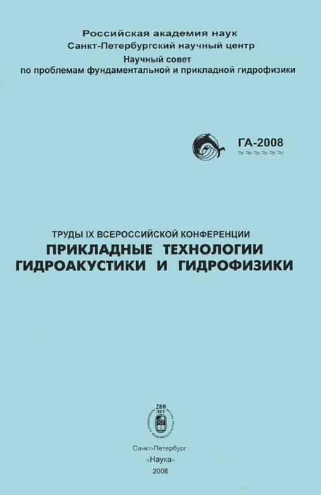 Труды 9 Всероссийской конференции Прикладные технологии гидроакустики и гидрофизики