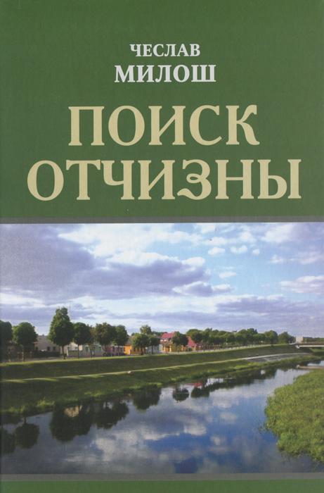 Чеслав Милош Поиск отчизны