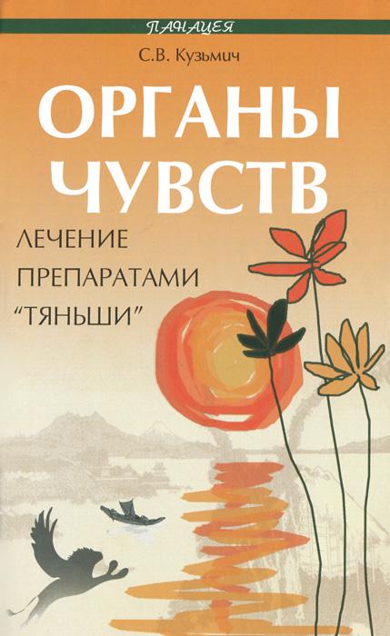 С. В. Кузьмич Органы чувств. Лечение препаратами Тяньши