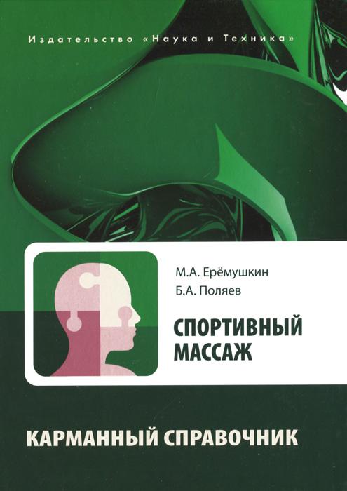 Спортивный массаж. М. Еремушкин, Б. А. Поляев