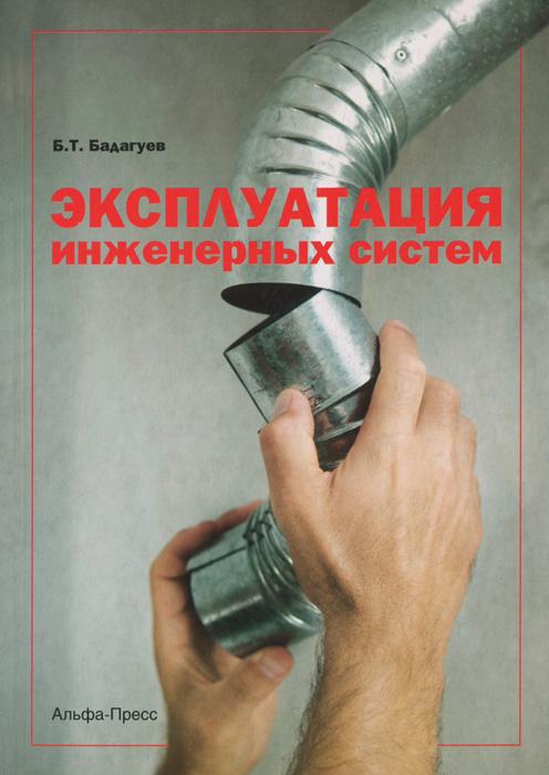 Б. Т. Бадагуев Эксплуатация инженерных систем