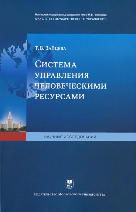 Т. В. Зайцева Система управления человеческими ресурсами