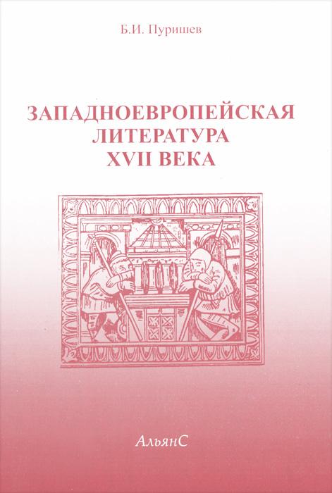 Западноевропейская литература XVII века иосиф моисеевич тронский история античной литературы учебник для вузов
