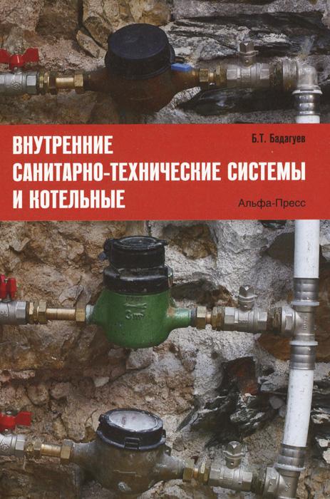 Б.Т. Бадагуев Внутренние санитарно-технические системы и котельные мотоцикл фар монтажных работ