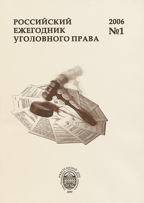 Российский ежегодник уголовного права, №1, 2006 археографический ежегодник 2012