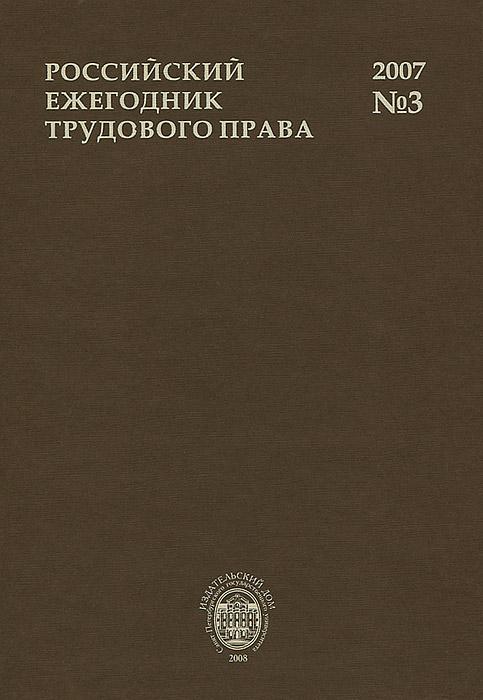 Российский ежегодник трудового права, №3, 2007 археографический ежегодник 2012