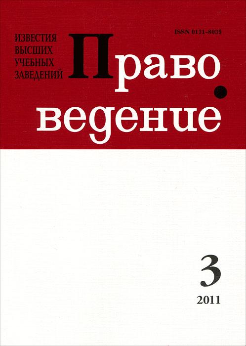 Андрей Ильин Известия высших учебных заведений. Правоведение, №3(296), 2011 андрей ильин бомба для братвы