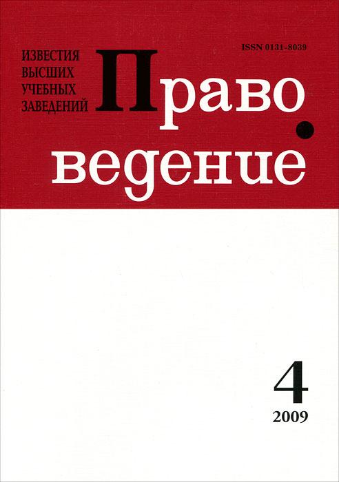 Известия высших учебных заведений. Правоведение, №4(285), 2009 журнал пушкин 4 2009
