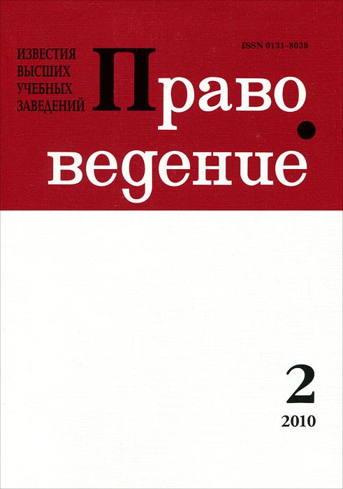 Известия высших учебных заведений. Правоведение, №2(289), 2010 купить шестизначный номер icq за 1 2