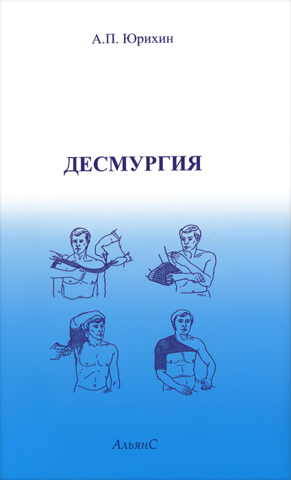 Zakazat.ru: Десмургия. А. П. Юрихин