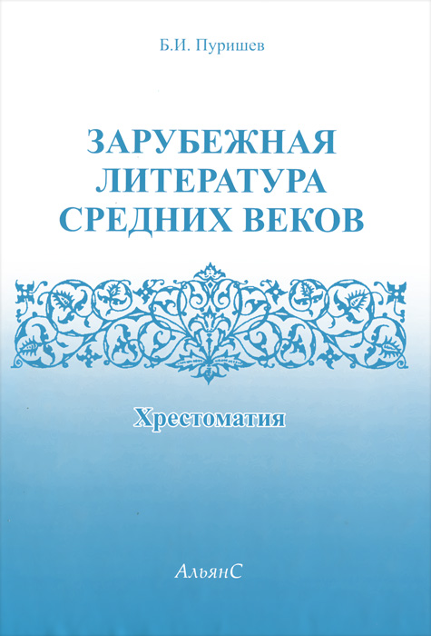 Зарубежная литература средних веков каталог учебной литературы