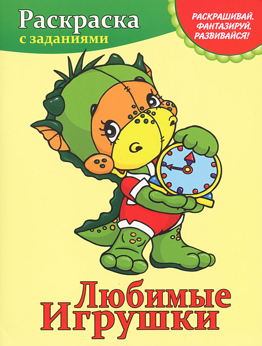 Любимые игрушки. Раскраска с заданиями феникс книжка раскраска с загадками любимые игрушки