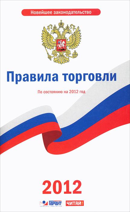 Правила торговли купить палатку торговую недорого в москве