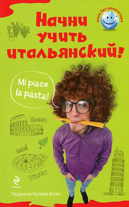Кучера-Бози Л. Начни учить итальянский! итальянский язык для тех кто в пути